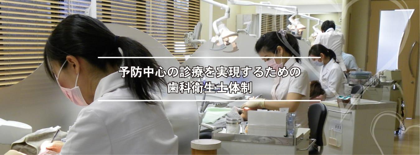 予防中心の診療を実現するための歯科衛生士体制