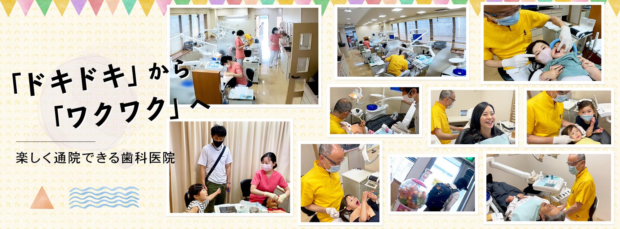 「ドキドキ」から「ワクワク」へ -楽しく通院できる歯科医院-